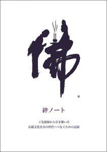 絆ノートcover1