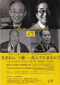善通寺フォーラム2013_1