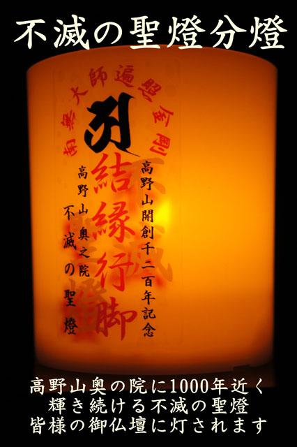 不滅の聖燈