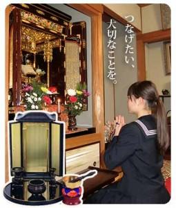 ミニ仏壇プレゼント