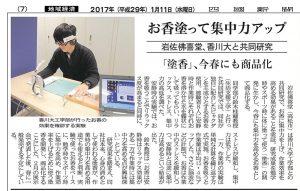 2017年1月11日四国新聞