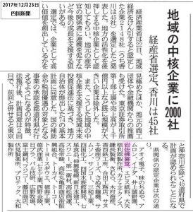 2017年12月23日四国新聞