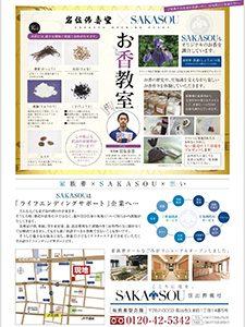 nagomi2018_072