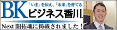 ビジネス香川 Next 開拓魂に掲載されました